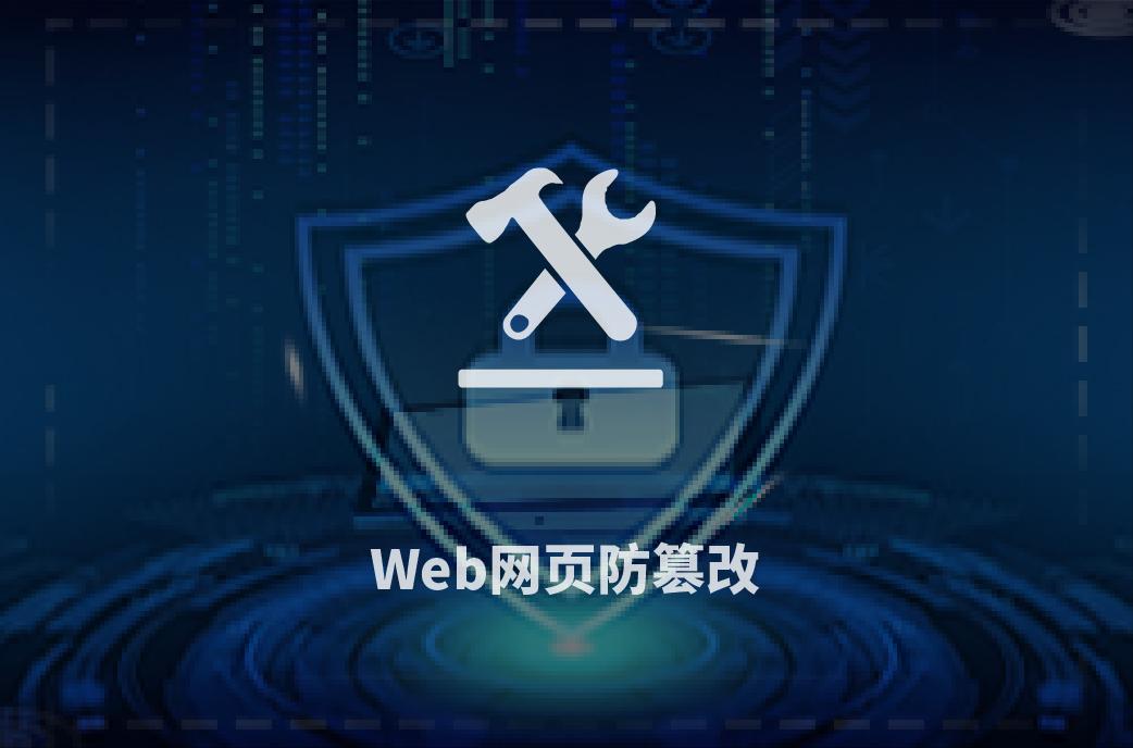 政府网站网页防篡改应用解决方案
